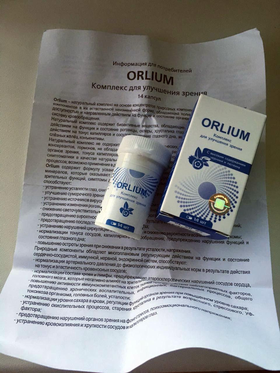 Оригинальное средство Орлиум, купленное на нашем сайте